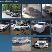 Изготовление лимузинов и ретро авто фото