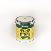 Аутокрин мастика жидкая кровельная мастика реамаст купить