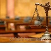 Представительство в судах в Астане, по Республике Казахстан фото