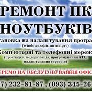 Ремонт ПК и ноутбуков фото