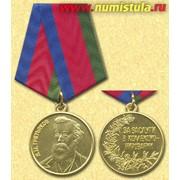 """Медаль """"За заслуги в коллекционировании"""" фото"""