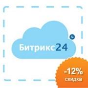 "Внедрение облачной CRM Битрикс24. Тариф ""Команда"" на 12 мес. фото"
