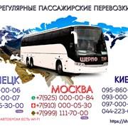 Пассажирские перевозки Киев-Донецк