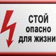 Знаки и плакаты безопасности фото