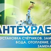 Все виды сантехнических работ любой сложности в г. Киеве фото