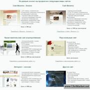 Создание сайта визитки - Донецк и область фото