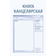 Книга Канцелярская фото