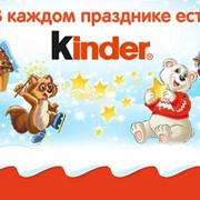 Новогодние подарки от Киндер (Kinder) кульки.БЕСПЛАТНАЯ ДОСТАВКА фото