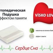 Ортопедическая Подушка ViskoLove с эффектом памяти VC006 фото