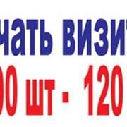 Визитки с разработкой макета 1000 шт - 149 грн.