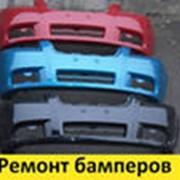 Ремонт бамперов фото