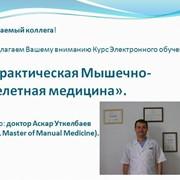 Обучение для Мануальных терапевтов фото