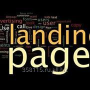 Landing page Разработка сайтов фото