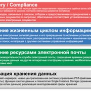 Внедрение Symantec Enterprise Vault фото