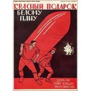 Плакаты 20-30-х годов фото