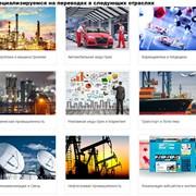 Переводим различные типы документов фото