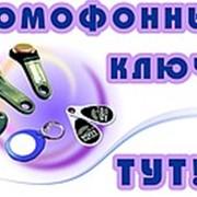 Изготовление ключей для домофона и квартир фото
