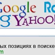 Оптимизация сайтов и отдельных страниц. фото