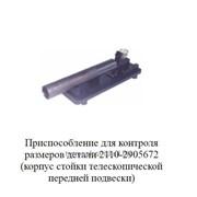 Приспособление для контроля размеров детали 2110-2905672 фото