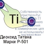 Титана диоксид фото