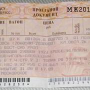 Продажа, бронирование железнодорожных билетов. фото