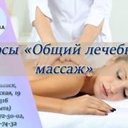 Обучение общий лечебный массаж фото