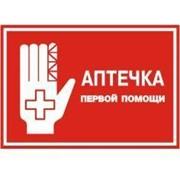 Знак-Аптечка фото