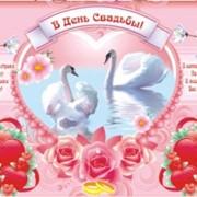Плакат С Днем Свадьбы картон 670*480. 4+0, 7-01-59 фото