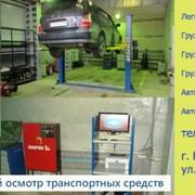Технический осмотр транспортных средств всех категорий. фото