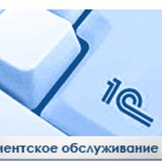 """Абонентское обслуживание и сопровождение """"1С:Предприятие"""" фото"""