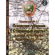 Сборник карт Пскoвскaя Гyбeрния 19 вeк фото