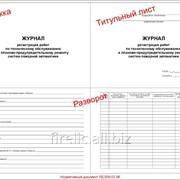 """Журнал """"Регистрации работ по ТО и ППР систем пожарной автоматики"""" фото"""