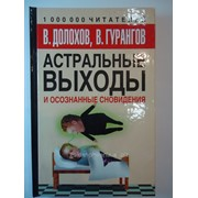 Книга Долохов В.Гурангов В. Астральные выходы и осознанные сновидения фото