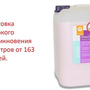 Грунтовка ГП APIS Оптима розовая 3 кг кан. фото