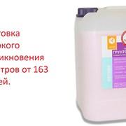 Грунтовка ГП APIS Оптима белая 10 кг кан. фото