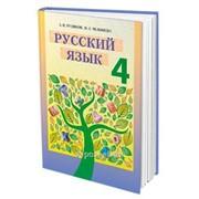 Русский язык. Учебник (4 класс) И. Л. Челышева