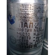 Пудра алюминиевая ПАП-2 фото