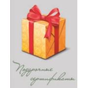 Подарочные сертификаты Донецк фото