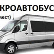 Заказ и аренда микроавтобусов
