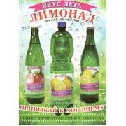 Лимонад на сахаре Вкус Лета фото