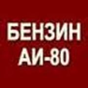Бензин АИ-80 ГОСТ