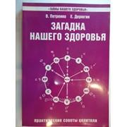 Книга Петренко В. Дерюгин Е. Загадка нашего здоровья 64686301 фото