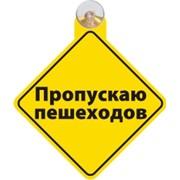 "Знак-табличка на присоске ""Пропускаю пешеходов"" фото"