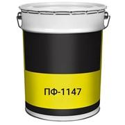 ПФ-1147 ВЭ эмаль (защитная) фото