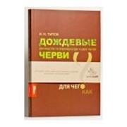 """Книга """"Дождевые черви"""", И.Н. Титов фото"""
