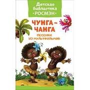 Книга. Детская библиотека Росмэн. Чунга-чанга. Песенки из мультфильмов фото
