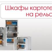 Шкафы бухгалтерские Симферополь. фото