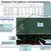 Учет ГСМ Топливозаправщиком с УСС (устройством считывания сигнала) и передача на АРМ оператора фото