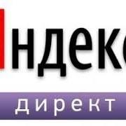 Контекстная реклама Яндекс директ (Yandex direct) фото