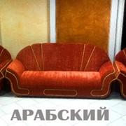 Кресла дизайнерские Арабские фото